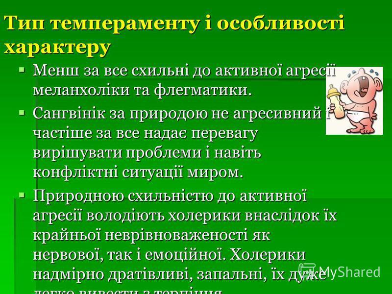 Тип темпераменту і особливості характеру Менш за все схильні до активної агресії меланхоліки та флегматики. Менш за все схильні до активної агресії меланхоліки та флегматики. Сангвінік за природою не агресивний і частіше за все надає перевагу вирішув