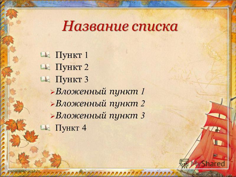 Название списка Пункт 1 Пункт 2 Пункт 3 Вложенный пункт 1 Вложенный пункт 2 Вложенный пункт 3 Пункт 4