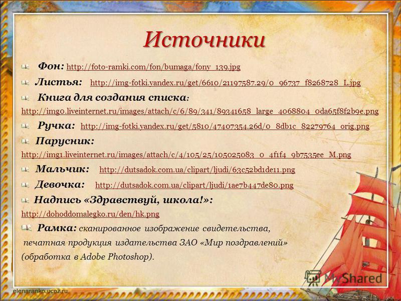 Источники Фон: http://foto-ramki.com/fon/bumaga/fony_139. jpg http://foto-ramki.com/fon/bumaga/fony_139. jpg Листья: http://img-fotki.yandex.ru/get/6610/21197587.29/0_96737_f8268728_L.jpg http://img-fotki.yandex.ru/get/6610/21197587.29/0_96737_f82687