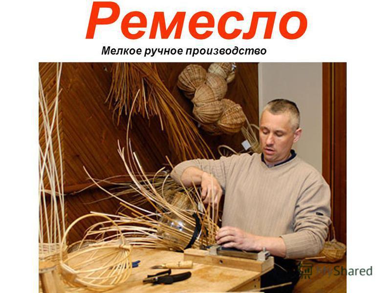 Ремесло Мелкое ручное производство