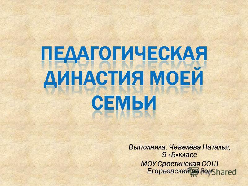 Выполнила: Чевелёва Наталья, 9 «Б»класс МОУ Сростинская СОШ Егорьевский район