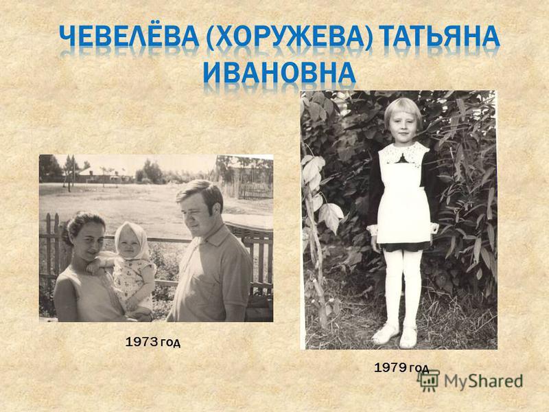 1973 год 1979 год