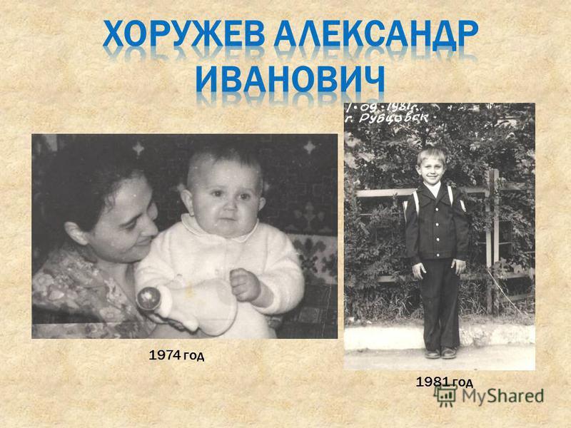 1974 год 1981 год