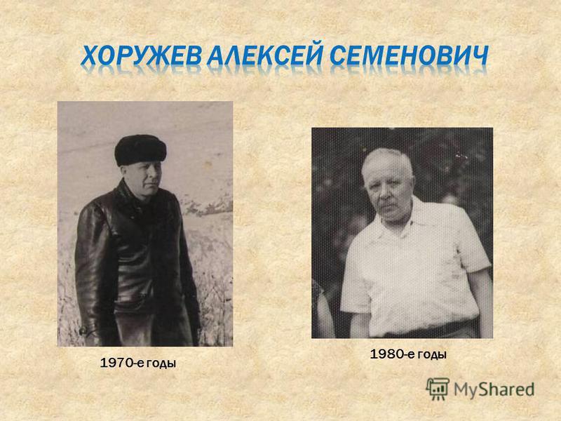 1970-е годы 1980-е годы