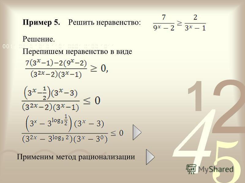 Пример 5. Решить неравенство: Решение. Перепишем неравенство в виде Применим метод рационализации