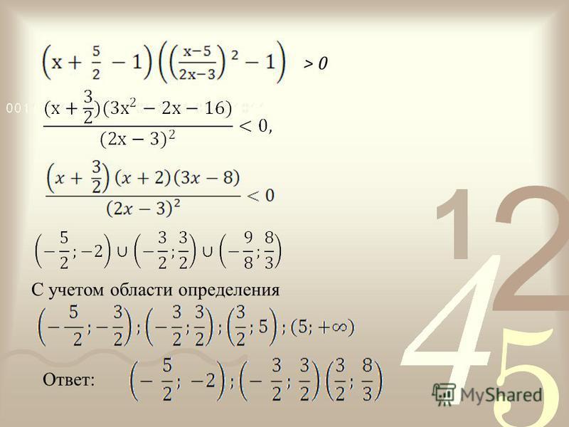 > 0 Ответ: С учетом области определения