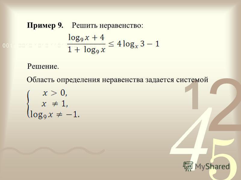 Пример 9. Решить неравенство: Решение.