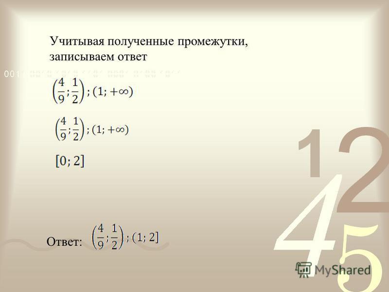 Ответ: Учитывая полученные промежутки, записываем ответ