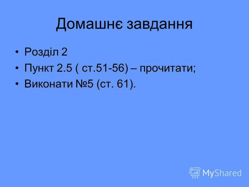 Домашнє завдання Розділ 2 Пункт 2.5 ( ст.51-56) – прочитати; Виконати 5 (ст. 61).