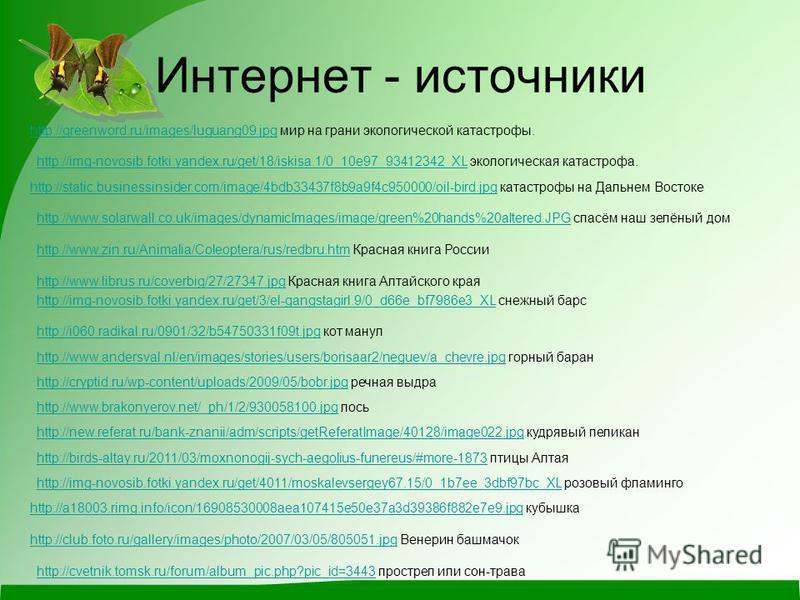 Интернет - источники http://greenword.ru/images/luguang09.jpghttp://greenword.ru/images/luguang09. jpg мир на грани экологической катастрофы. http://img-novosib.fotki.yandex.ru/get/18/iskisa.1/0_10e97_93412342_XLhttp://img-novosib.fotki.yandex.ru/get