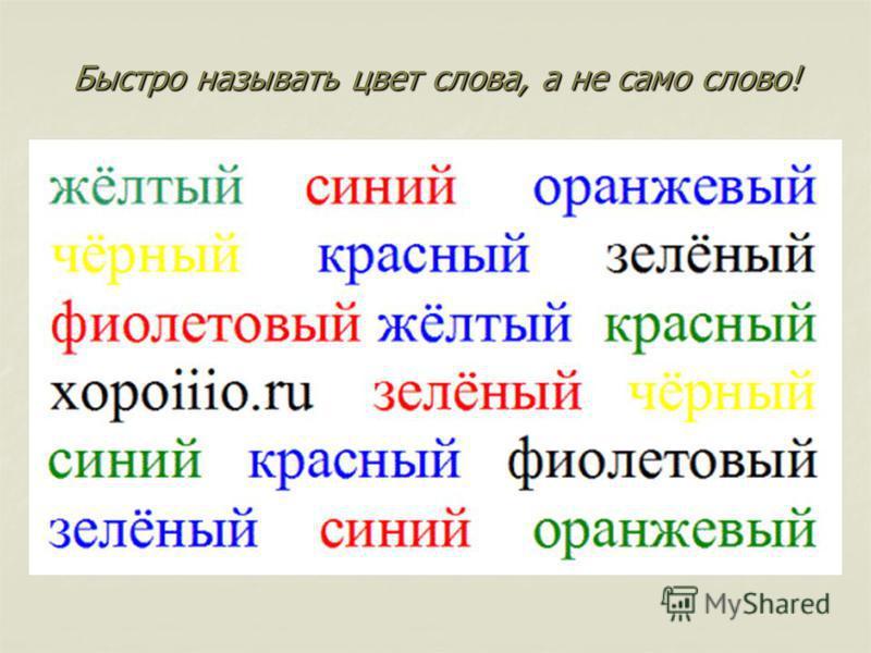 Быстро называть цвет слова, а не само слово!