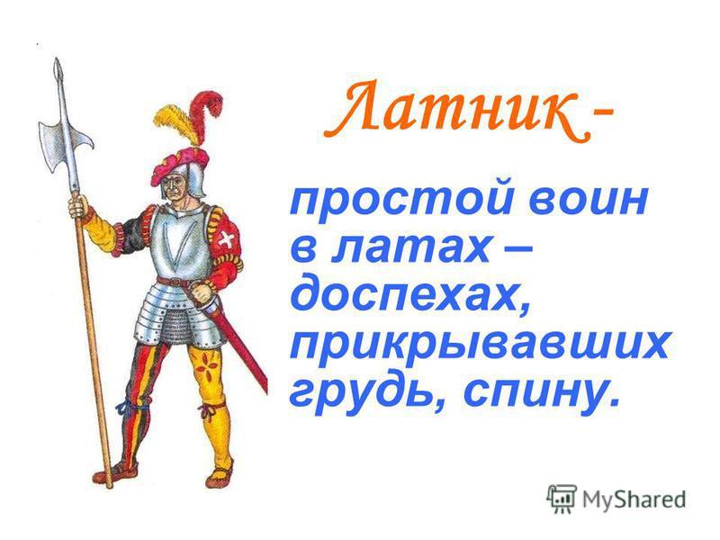 Латник - простой воин в латах – доспехах, прикрывавших грудь, спину.