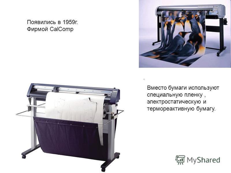 Появились в 1959 г. Фирмой CalComp Вместо бумаги используют специальную пленку, электростатическую и термореактивную бумагу.
