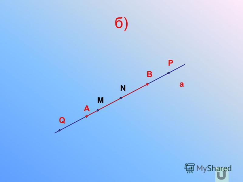 б) a A B N P Q M