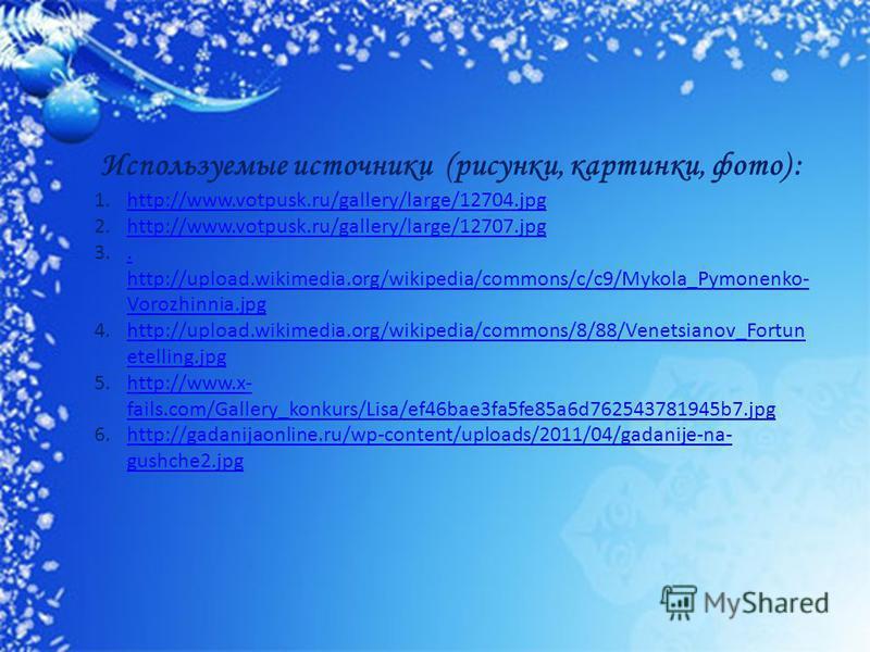 Используемые источники (рисунки, картинки, фото) : 1.http://www.votpusk.ru/gallery/large/12704.jpghttp://www.votpusk.ru/gallery/large/12704. jpg 2.http://www.votpusk.ru/gallery/large/12707.jpghttp://www.votpusk.ru/gallery/large/12707. jpg 3.. http://