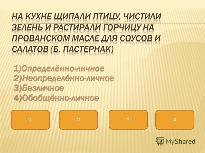 1) Определённо-личное 2) Неопределённо-личное 3) Безличное 4) Назывное 1234