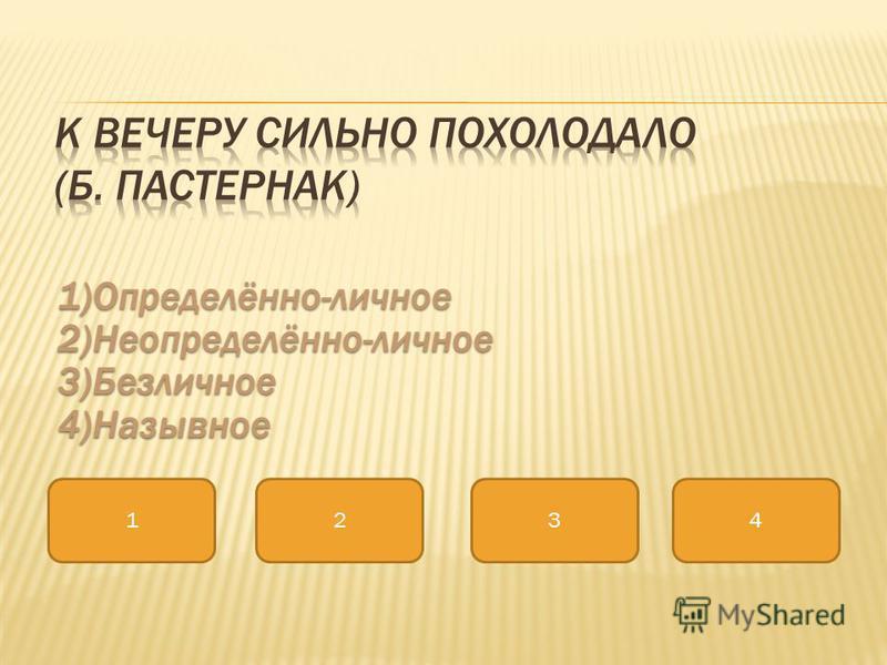 2)Неопределённо-личное 3)Безличное 4)Обобщённо-личное 1234