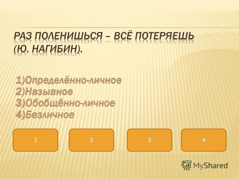 1) Неопределённо-личное 2)Безличное 3)Обобщённо-личное 4)Определённо-личное 1234