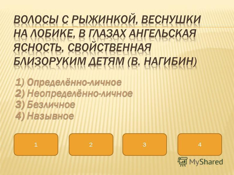 1)Определённо-личное 2)Безличное 3)Неопределённо-личное 4)Обобщённо-личное 1234