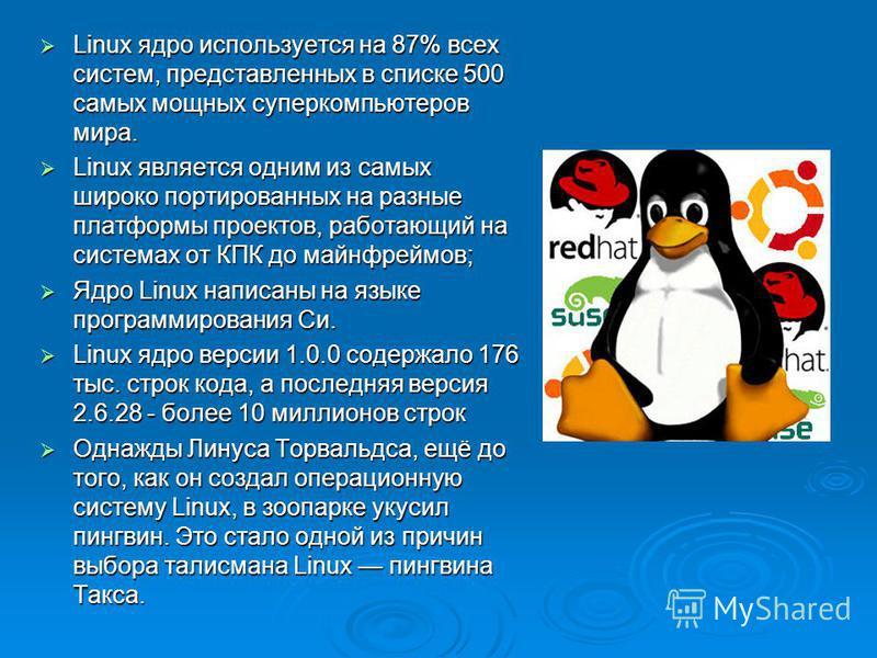 Linux ядро используется на 87% всех систем, представленных в списке 500 самых мощных суперкомпьютеров мира. Linux ядро используется на 87% всех систем, представленных в списке 500 самых мощных суперкомпьютеров мира. Linux является одним из самых широ