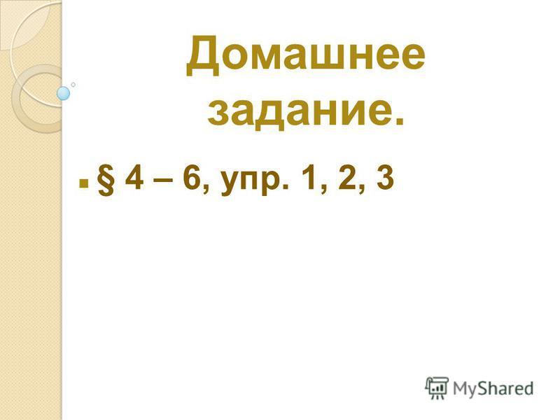 Домашнее задание. § 4 – 6, упр. 1, 2, 3