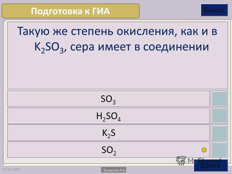 11.08.2015 Такую же степень окисления, как и в K 2 SO 3, сера имеет в соединении SO 3 H 2 SO 4 K2SK2S SO 2 Подготовка к ГИА