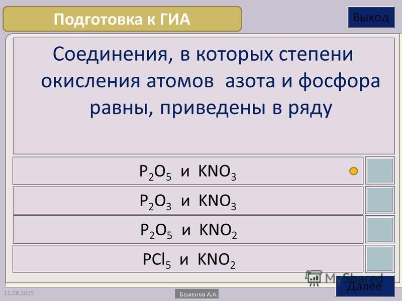 11.08.2015 Соединения, в которых степени окисления атомов азота и фосфора равны, приведены в ряду P 2 O 5 и KNO 3 P 2 O 3 и KNO 3 P 2 O 5 и KNO 2 PCl 5 и KNO 2 Подготовка к ГИА
