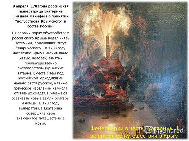8 апреля 1783 года российская императрица Екатерина II издала манифест о принятии