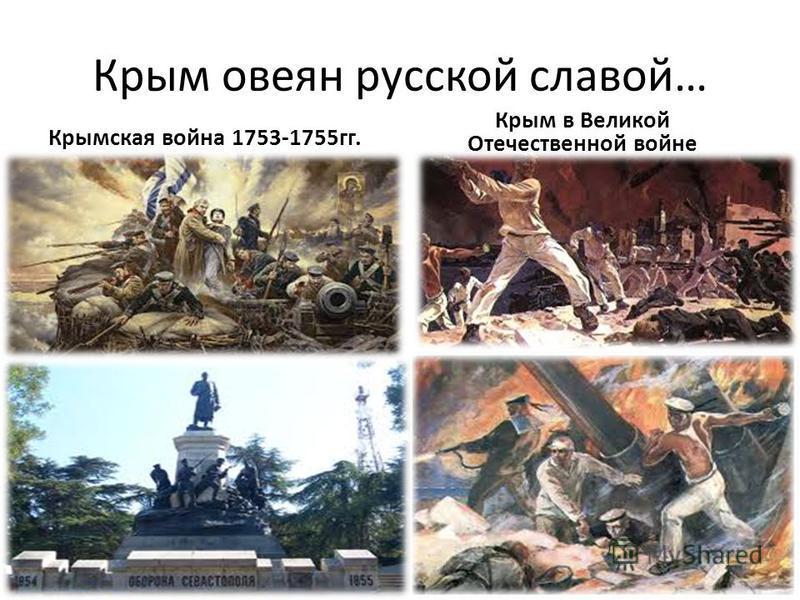 Крым овеян русской славой… Крымская война 1753-1755 гг. Крым в Великой Отечественной войне