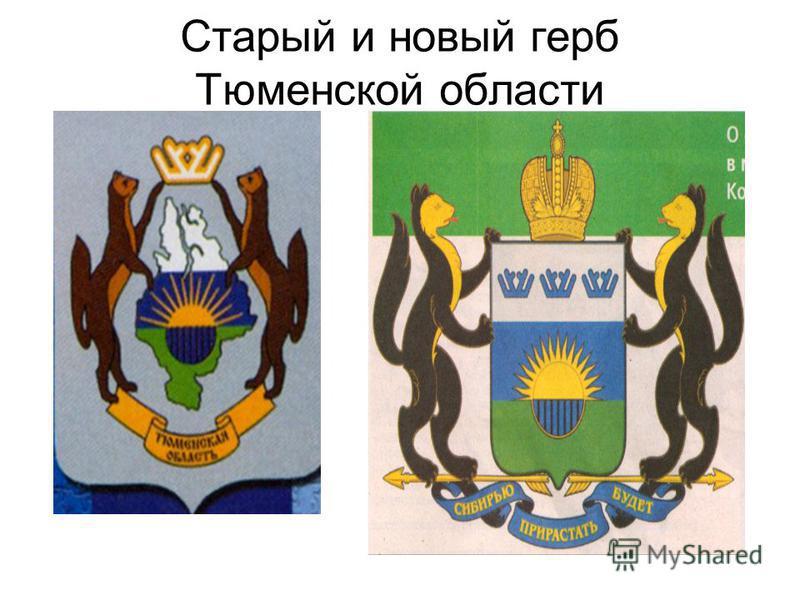 Старый и новый герб Тюменской области