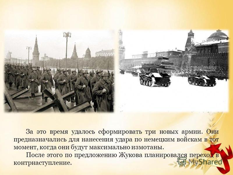 За это время удалось сформировать три новых армии. Они предназначались для нанесения удара по немецким войскам в тот момент, когда они будут максимально измотаны. После этого по предложению Жукова планировался переход в контрнаступление.