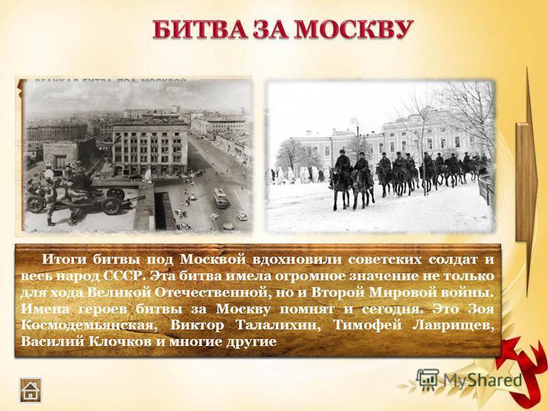 Наступление на Москву было предпринято в конце сентября, после того, как силы вермахта смогли сломить сопротивление частей Красной Армии под Смоленском. В этом наступлении было задействовано более половины сил фашистов, находившихся на советско-герма