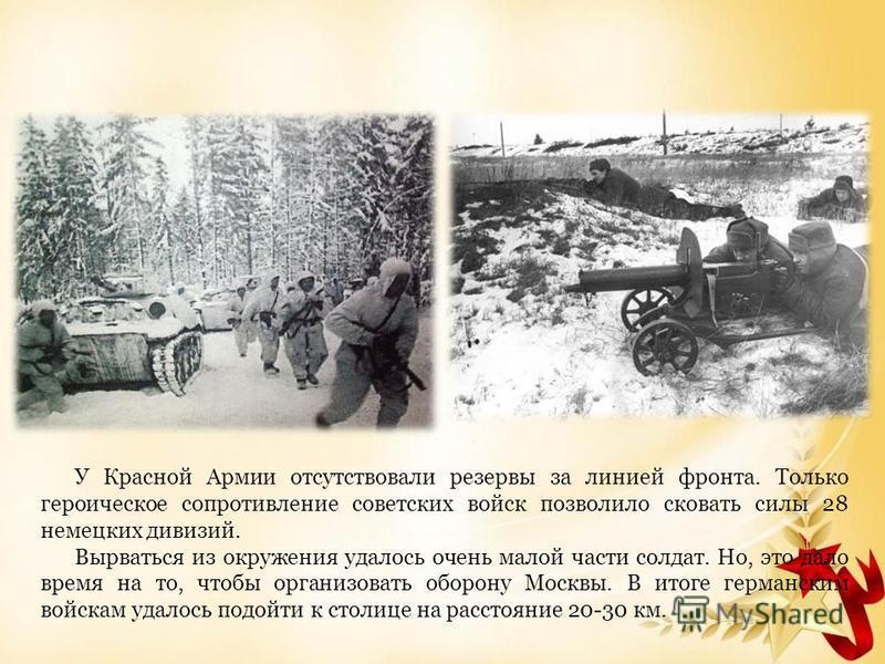 У Красной Армии отсутствовали резервы за линией фронта. Только героическое сопротивление советских войск позволило сковать силы 28 немецких дивизий. Вырваться из окружения удалось очень малой части солдат. Но, это дало время на то, чтобы организовать