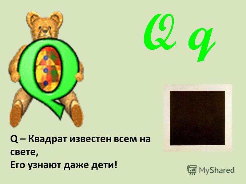 Q q Q – Квадрат известен всем на свете, Его узнают даже дети!