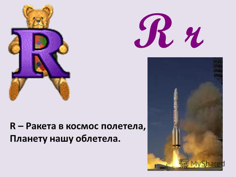 R r R – Ракета в космос полетела, Планету нашу облетела.