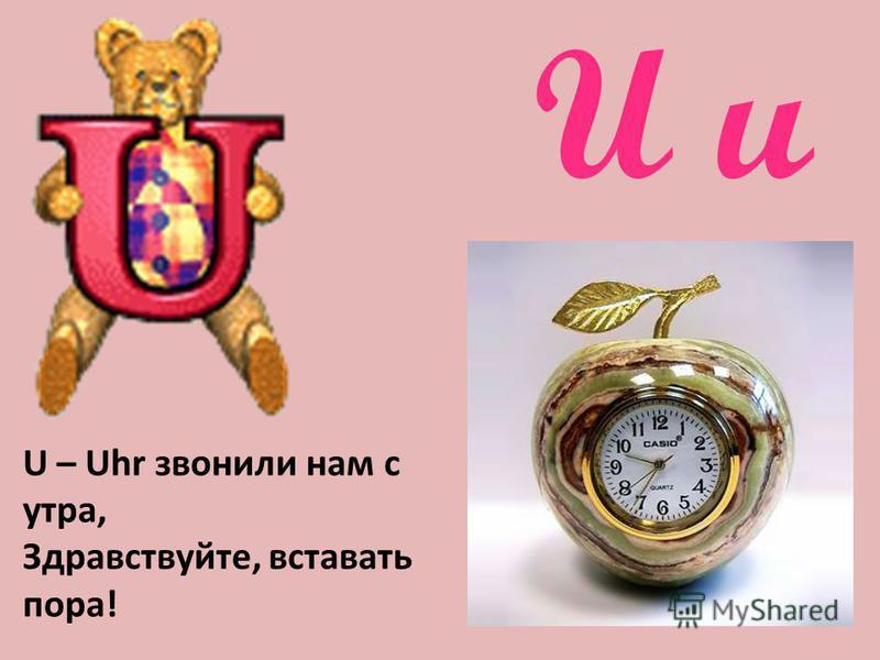 U u U – Uhr звонили нам с утра, Здравствуйте, вставать пора!