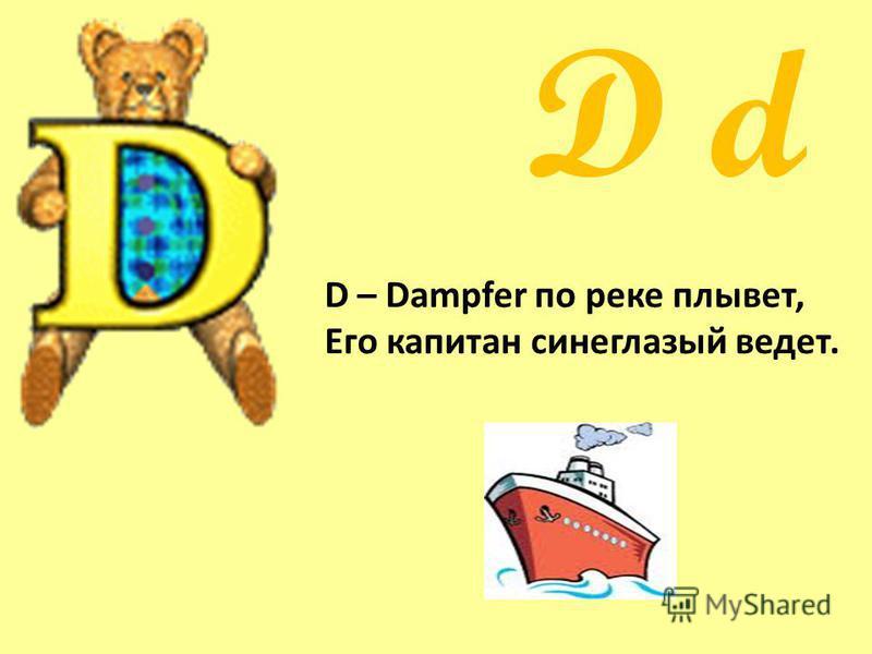 D d D – Dampfer по реке плывет, Его капитан синеглазый ведет.