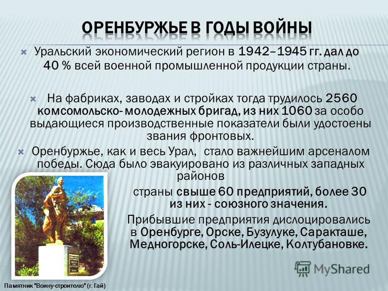 На фабриках, заводах и стройках тогда трудилось 2560 комсомольско- молодежных бригад, из них 1060 за особо выдающиеся производственные показатели были удостоены звания фронтовых. Оренбуржье, как и весь Урал, стало важнейшим арсеналом победы. Сюда был