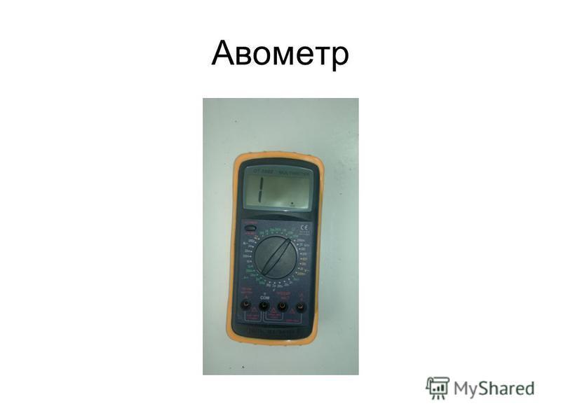 Авометр