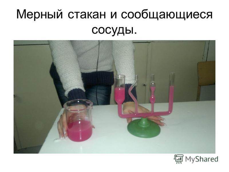 Мерный стакан и сообщающиеся сосуды.