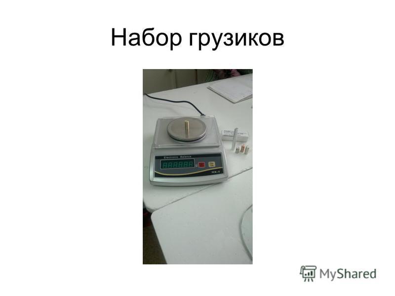 Набор грузиков