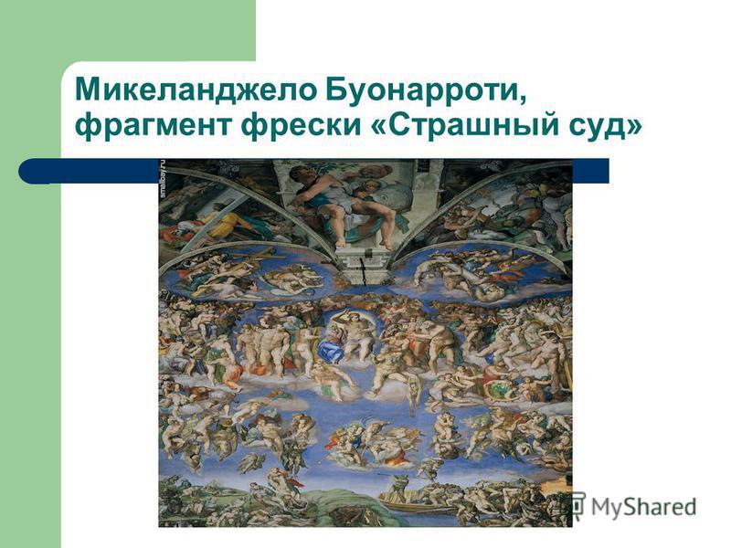 Микеланджело Буонарроти, фрагмент фрески «Страшный суд»