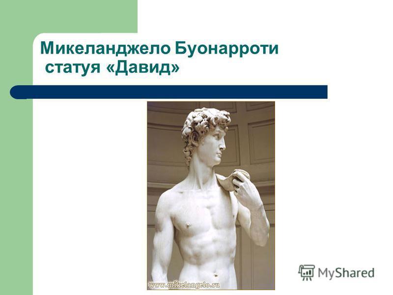 Микеланджело Буонарроти статуя «Давид»