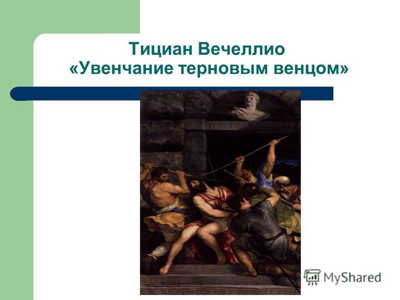 Тициан Вечеллио «Увенчание терновым венцом»