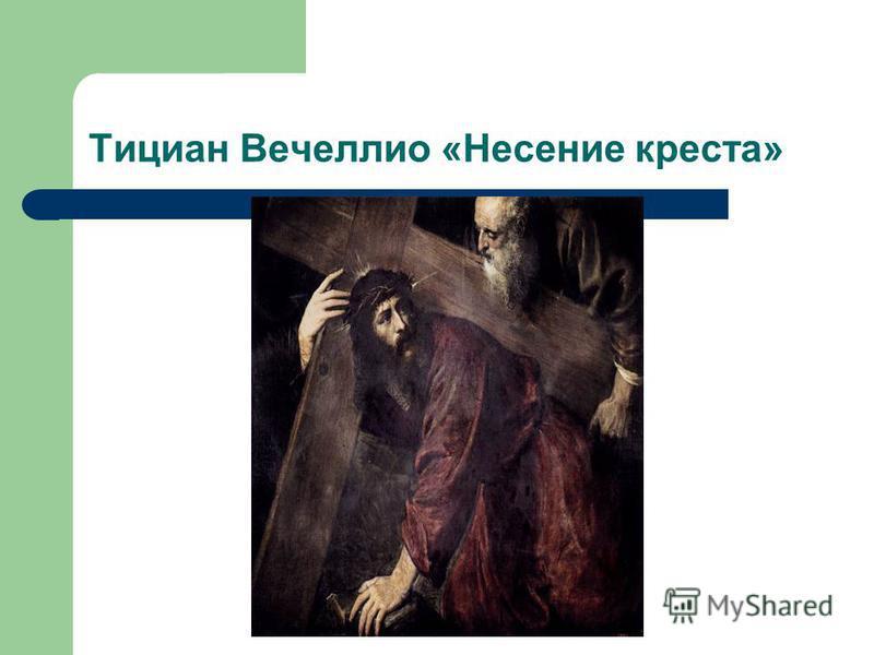 Тициан Вечеллио «Несение креста»