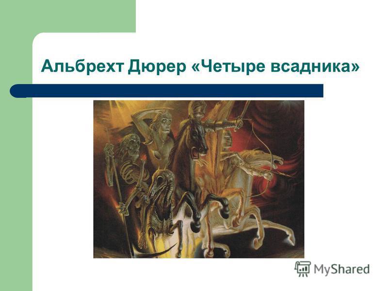 Альбрехт Дюрер «Четыре всадника»