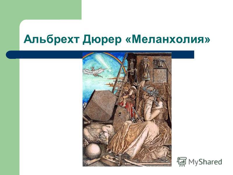 Альбрехт Дюрер «Меланхолия»