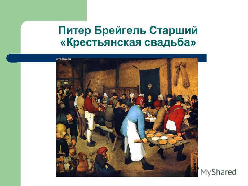 Питер Брейгель Старший «Крестьянская свадьба»