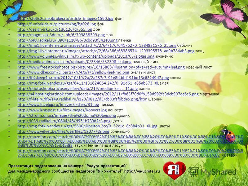 http://static2c.neobroker.ru/article_images/1590. jpg фон http://static2c.neobroker.ru/article_images/1590. jpg http://funforkids.ru/pictures/bg/bg028. jpg фон http://funforkids.ru/pictures/bg/bg028. jpg http://design-irk.ru/d/130126/d/555. jpg фон h