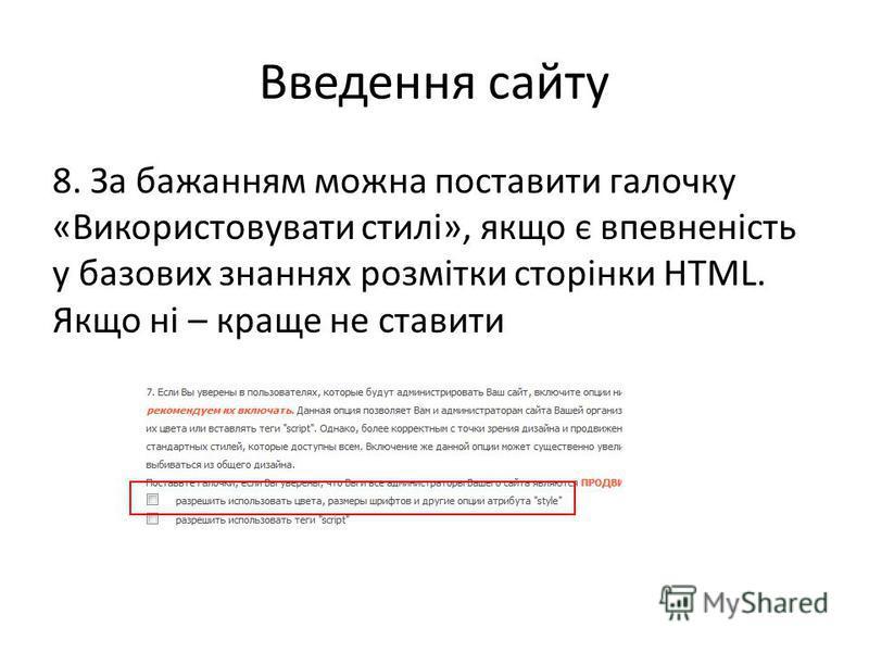 Введення сайту 8. За бажанням можна поставити галочку «Використовувати стилі», якщо є впевненість у базових знаннях розмітки сторінки HTML. Якщо ні – краще не ставити